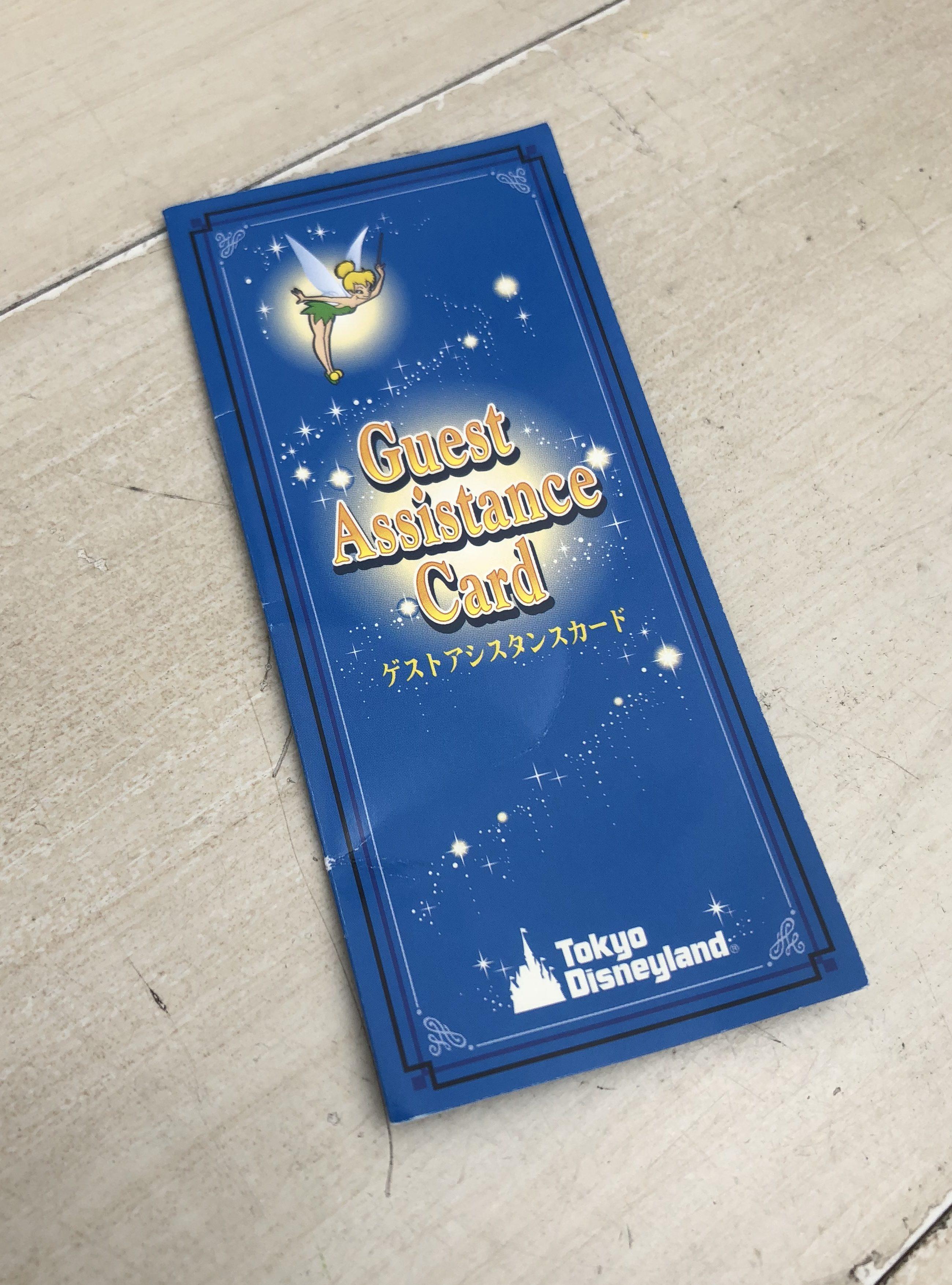 東京ディズニーランドのゲストアシスタンスカード