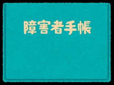 東京ディズニーランドの障害者手帳・料金割引